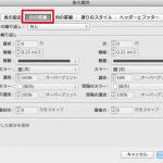 InDesign CS6_line2_003