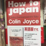 How to Japan